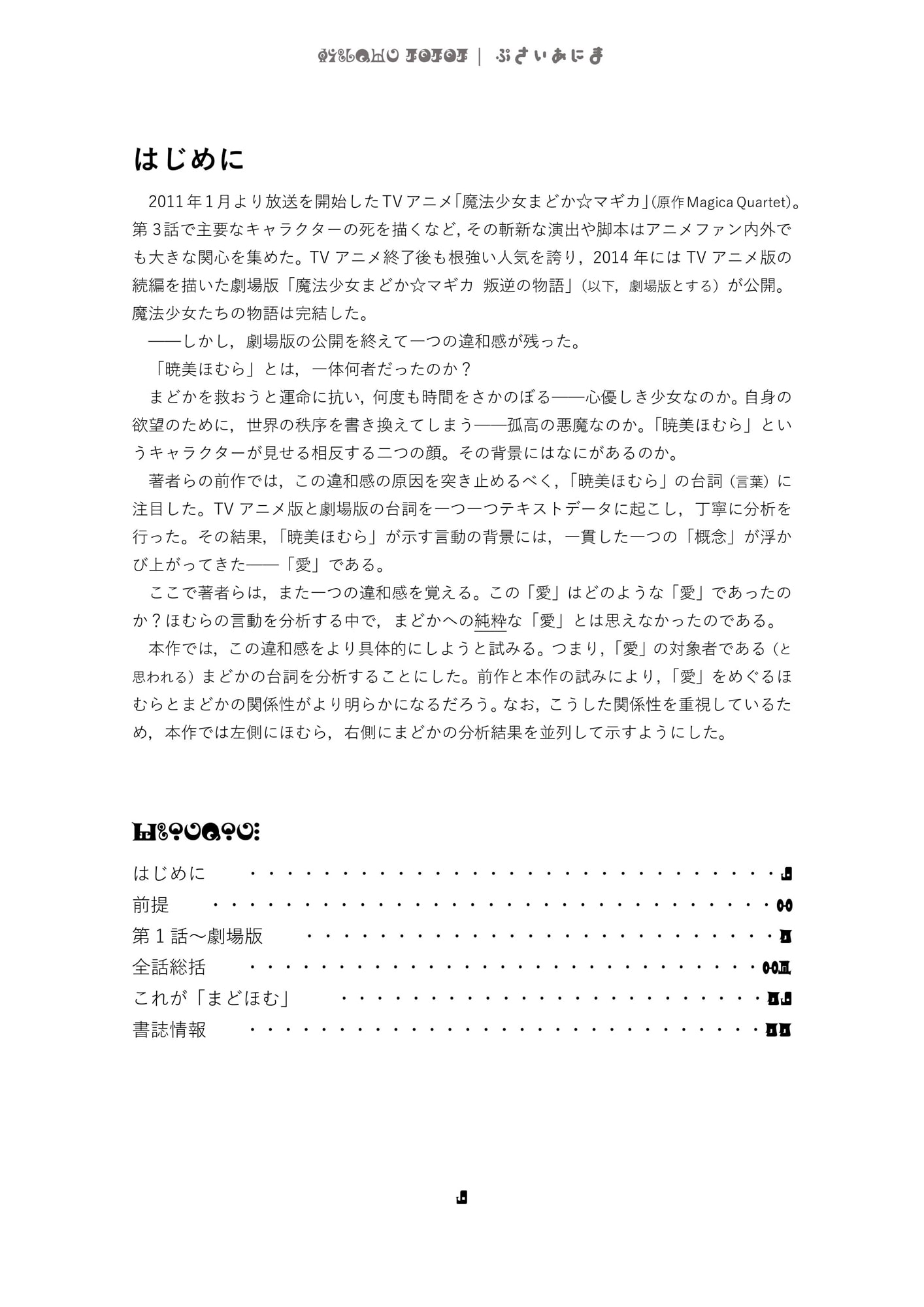 DLsite専売MADO☆MAGI Statistical Analysis:愛よ!!