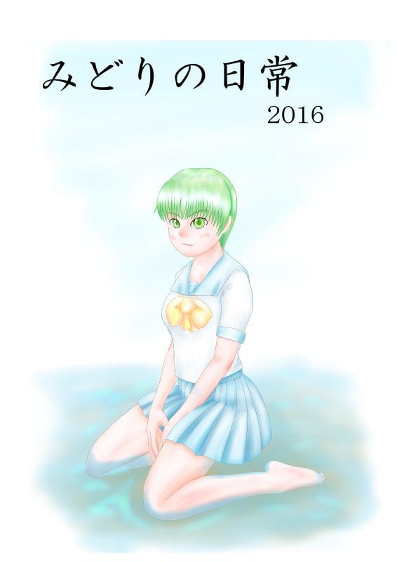 DLsite専売みどりの日常2016