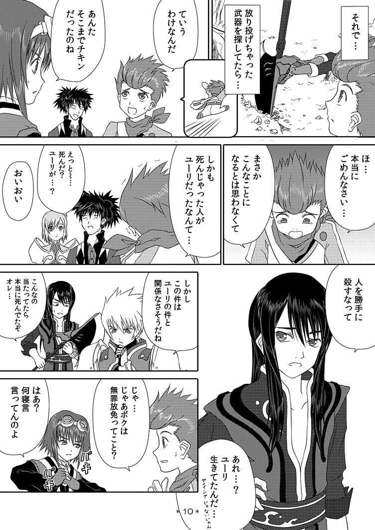 魔導師リ○・モ○ディオの事件簿 FILE.1