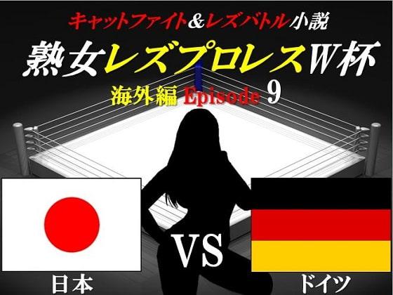 熟女レズプロレスW杯 Episode 9 日本VSドイツ キャットファイト&レズバトル小説