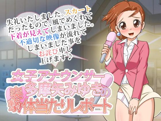 女子アナウンサー多摩矢みゆきの突撃! 体当たりレポート