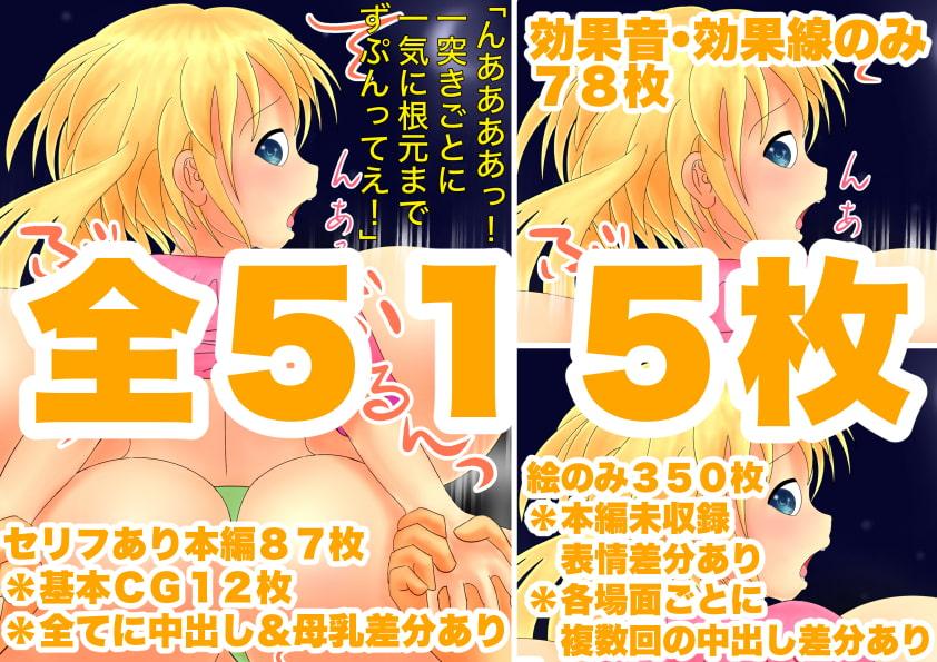日本に来たばかりの金髪爆乳っ娘を母乳の噴き出るもっとおっぱいのでかい体にして中出ししまくるCG集