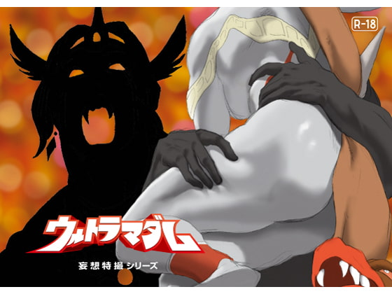 DLsite専売妄想特撮シリーズウルトラマダム9