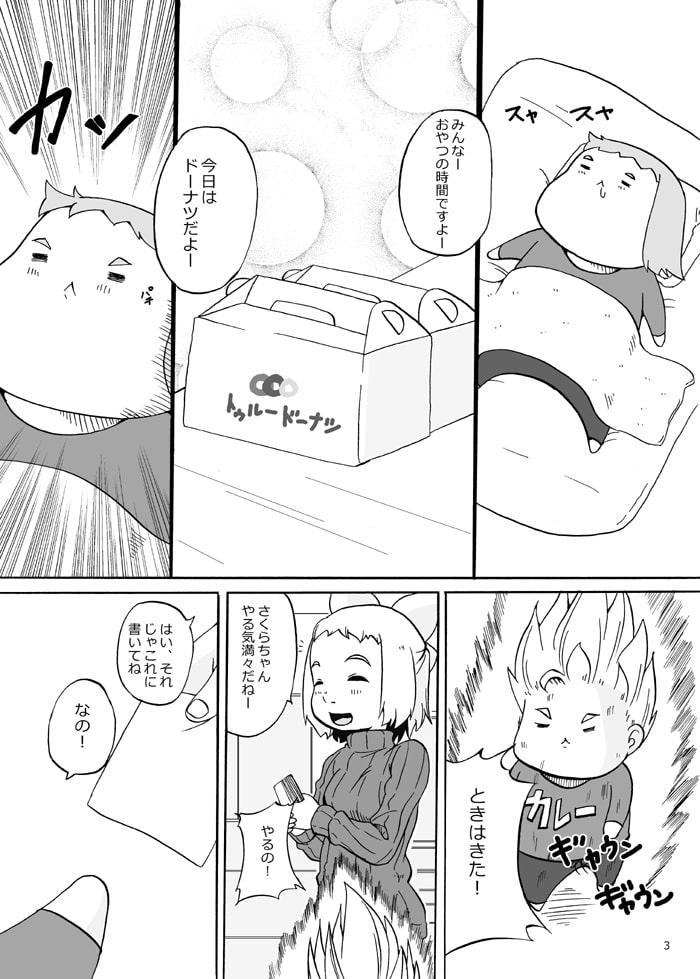DLsite専売Donutドラフト
