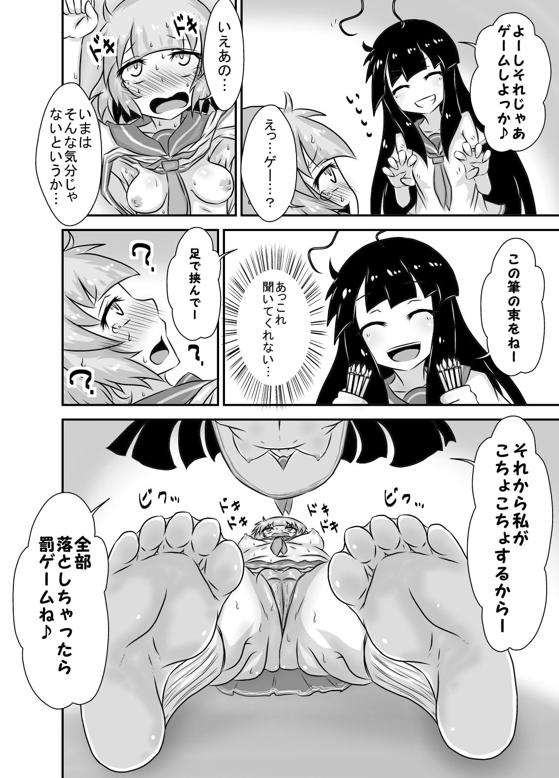 DLsite専売こちょこちょお化子さん!5