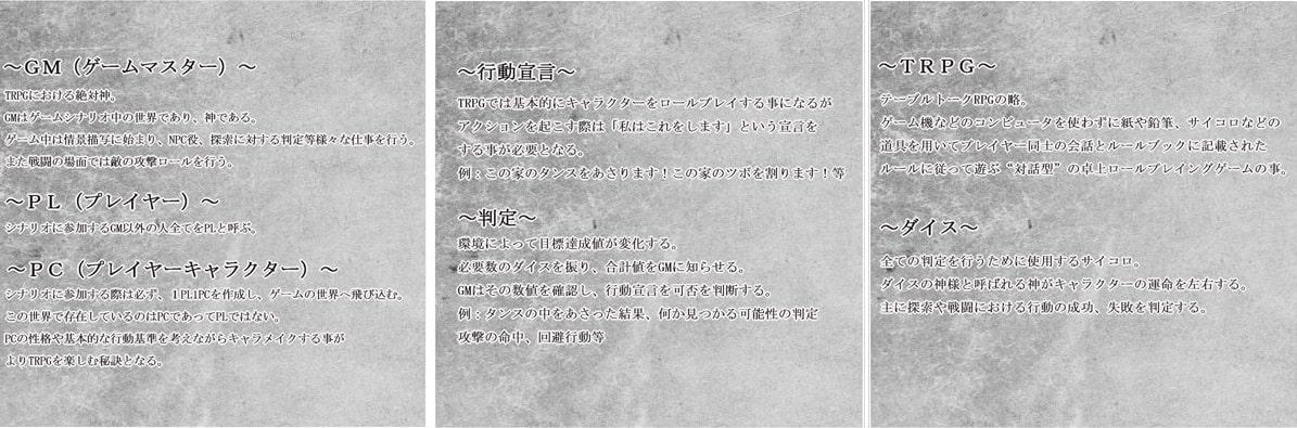 DLsite専売天地開闢 TRPG入門譚