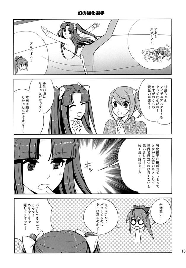 長野の白川甘菜とは何者か