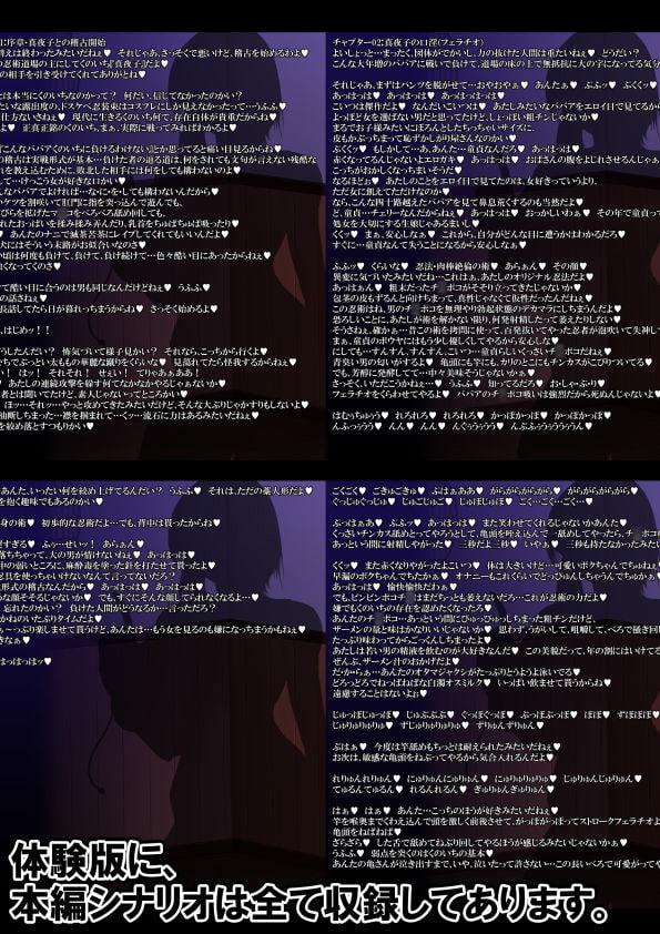 妖艶熟女忍法帖~白濁汁の妖女~
