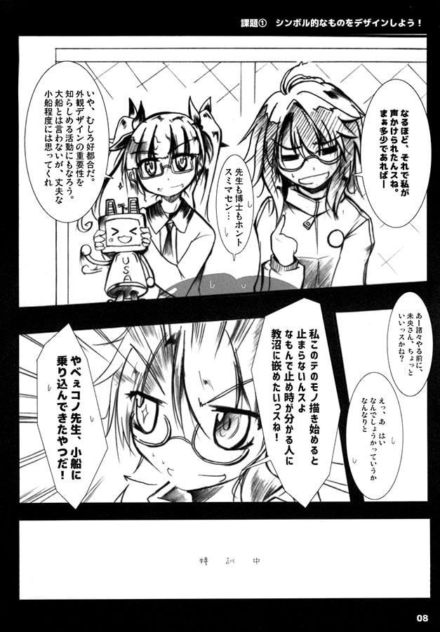 ぷろじぇくとイツツボシ!