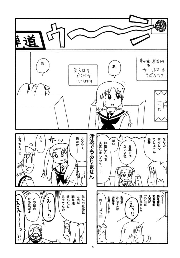 ゴジ○対戦車道