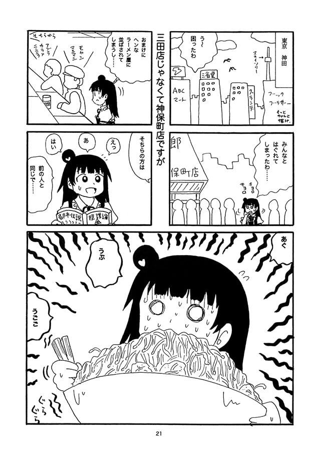 ゴジ○ーメンニ郎