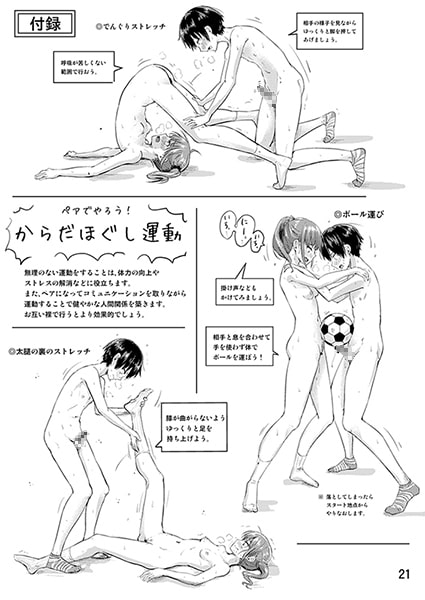 保健体育実習授業~女の子の身体のしくみ編~