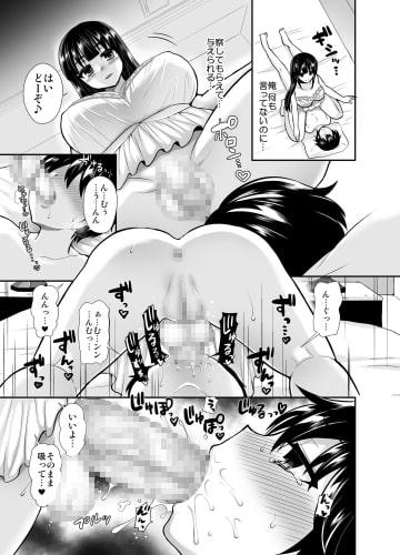 ふたなりっ!おしおきタイム5~胎内回帰編~