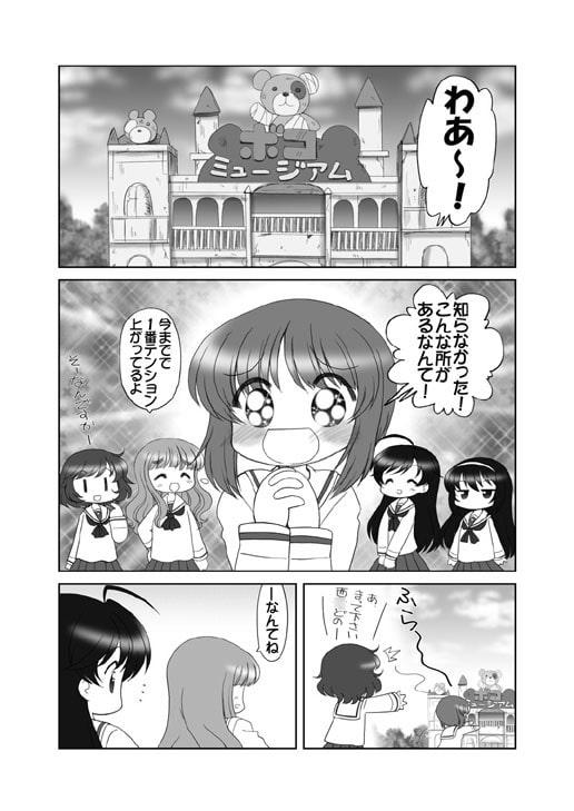 みぽ☆ゆか