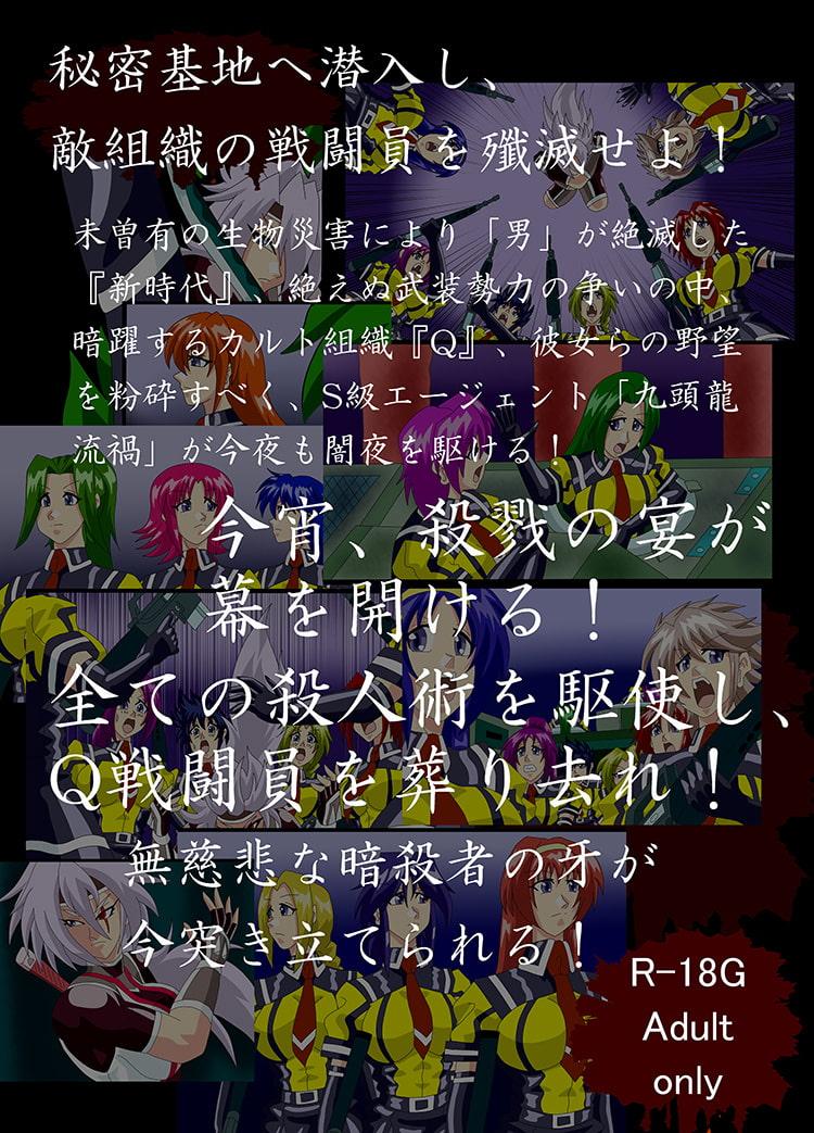 処刑忍ACT01