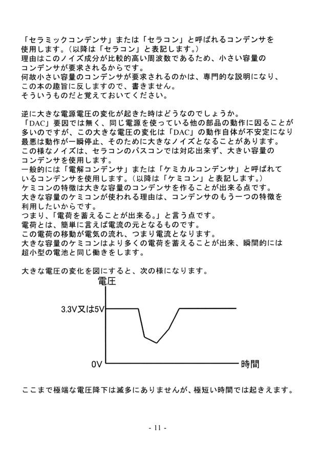 ハイレゾの基礎知識 技術説明編