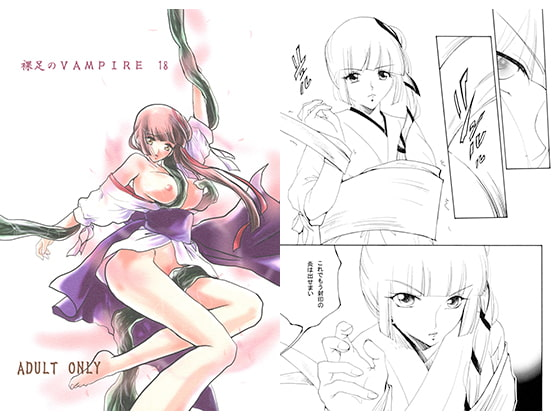 裸足のVAMPIRE18【同人:漫画】冬コミ(コミケ91)