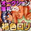 純日本人産の褐色ロリを生産・飼育してネットオークションが合法化された世界