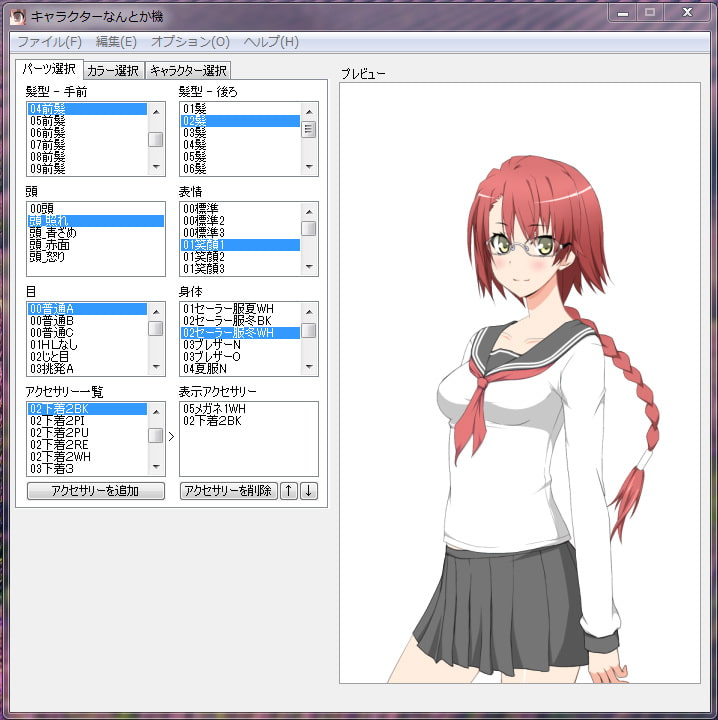 DLsite専売立ち絵素材No.5【R-15Ver】