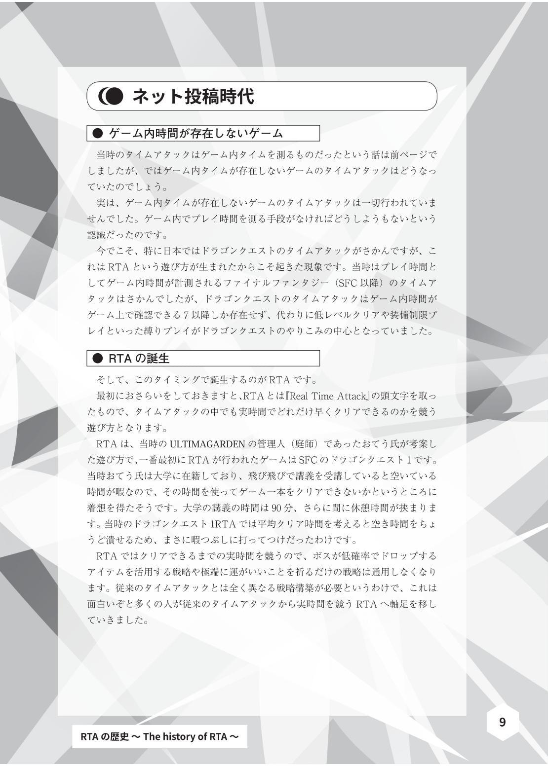 DLsite専売RTAの歴史