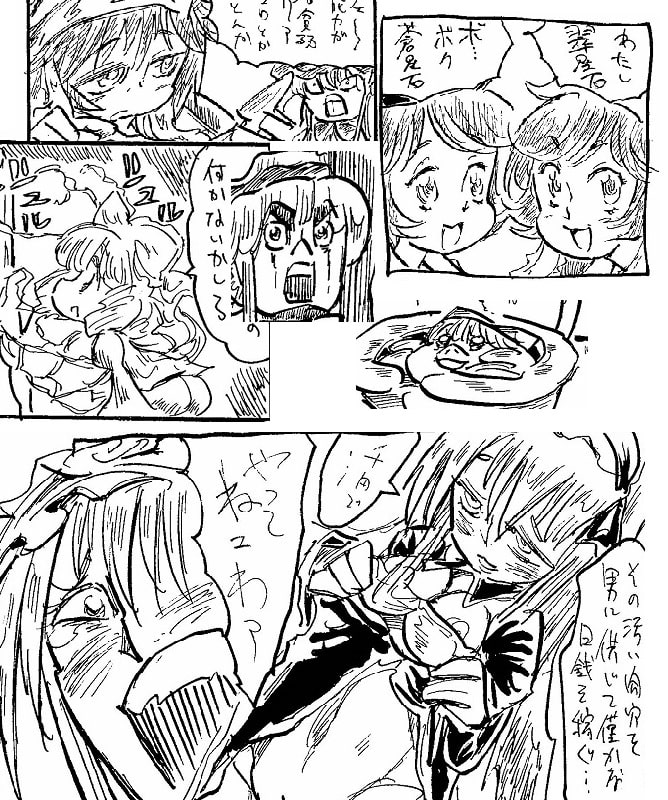 月刊 薔薇ムント第二号