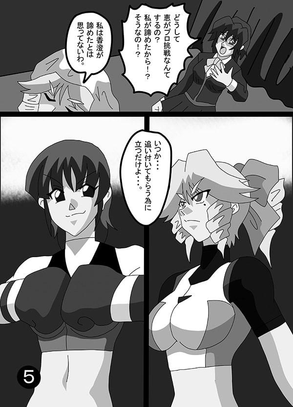 女子ボクシング合同誌SMASH