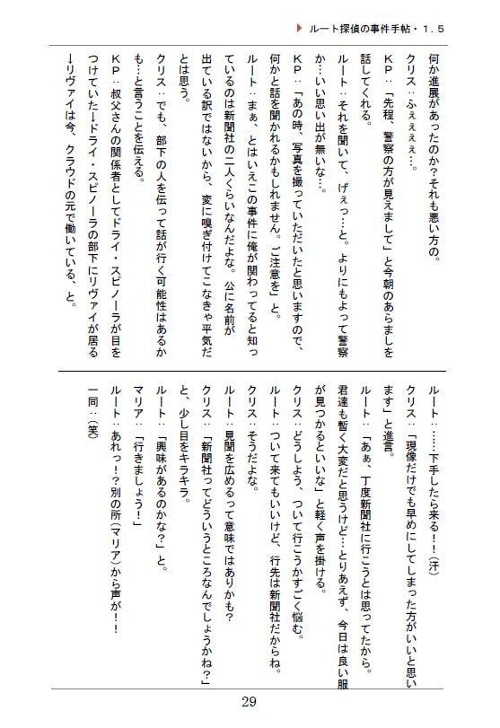 DLsite専売ルート探偵の事件手帖1.5