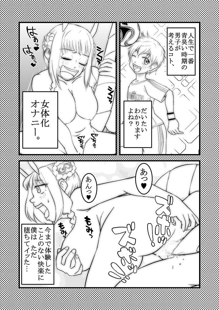 SO=CHAN SO CUTE!! ~魔法娼年イク性計画~