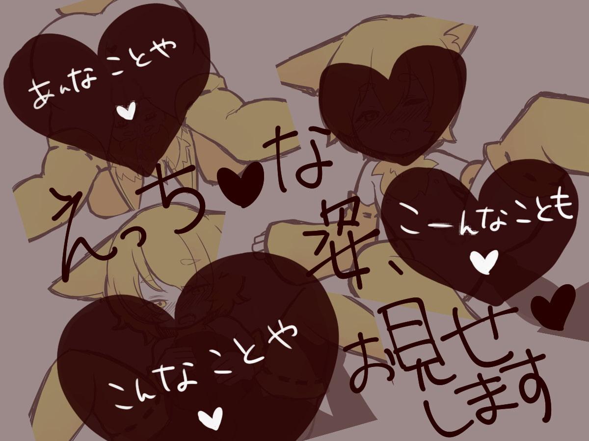 ショタお狐サマとコンコンするCG集