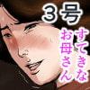 母子相姦専門誌「すてきなお母さん」 第3号