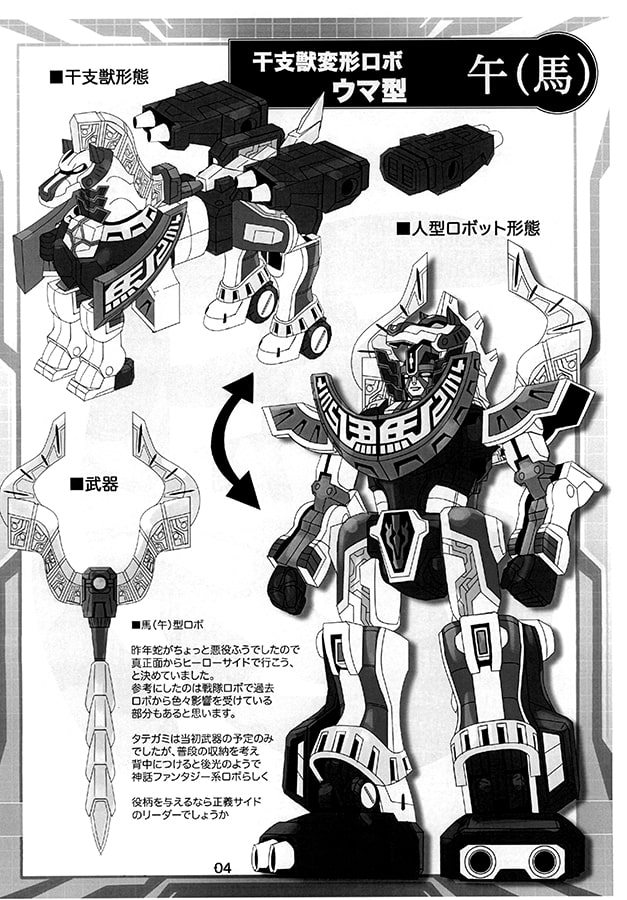 DLsite専売ETO-ROBO ARTWORKS