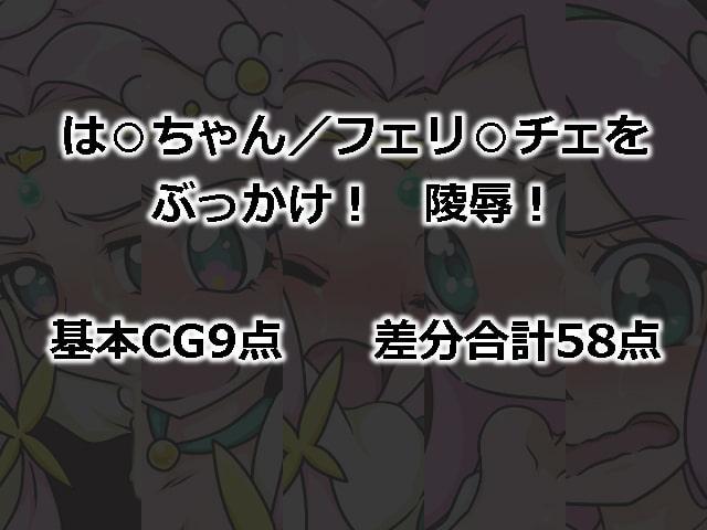 プリキ○ア狩り3+ ~まほプリ・はーちゃん編~ DLsite版