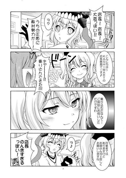 ヲ級店長vs鹿島店長!?