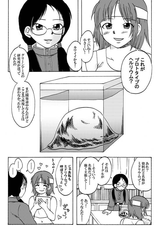 ミドリウム☆パニック