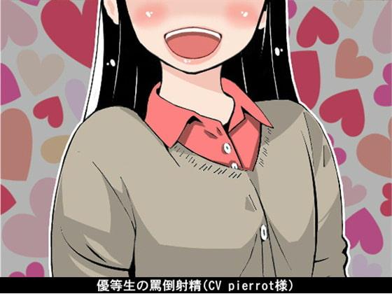 【お得!2本立て商品】優等生の罵倒射精
