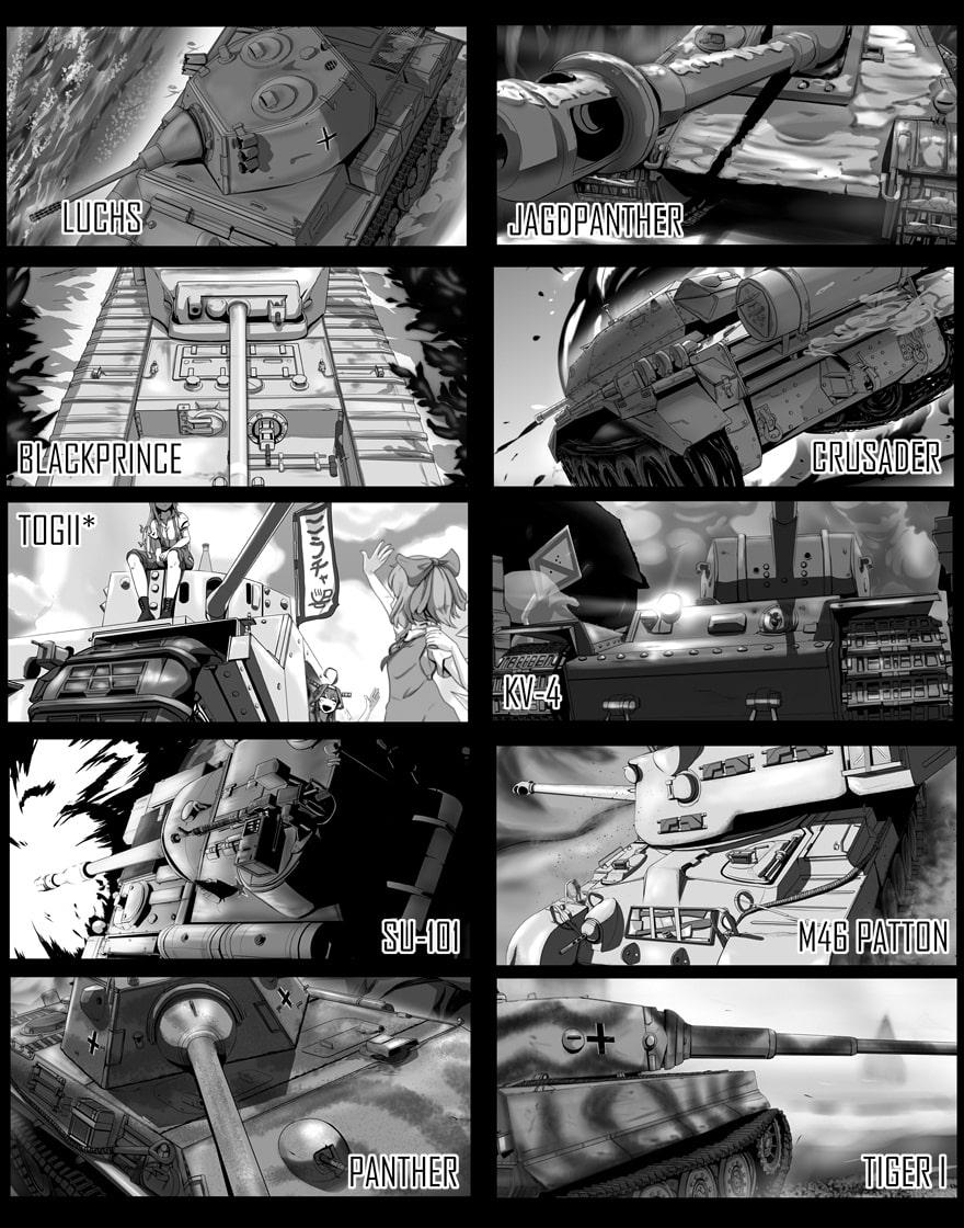 元月兵の戦車心得