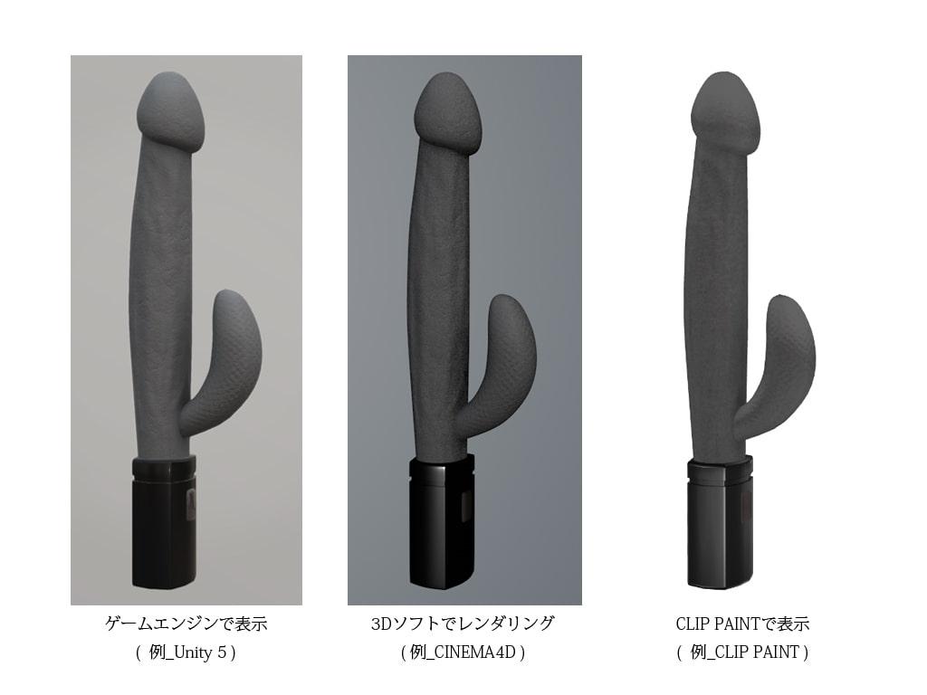 DLsite専売3D素材 バイブレータ ロング01