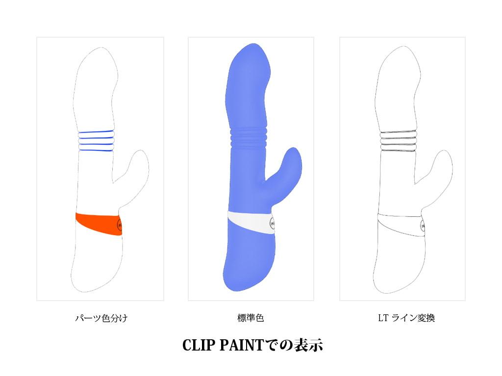 DLsite専売3D素材 バイブレータ シリコンロッド 01