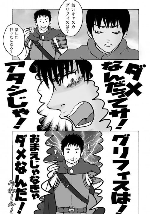 THE拉致【ゲノグリ】恋のルサンチマン2【15P】