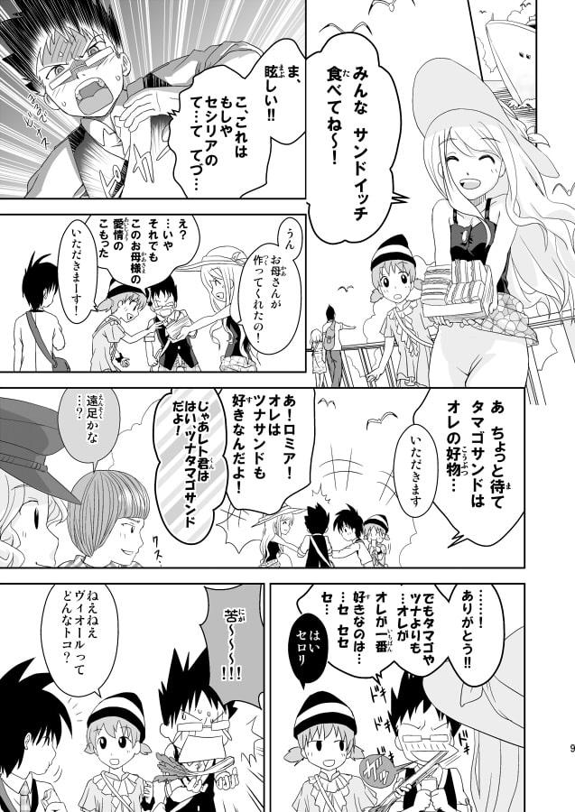 DLsite専売星に願いを☆-階級試験とヴィオールの伝説-