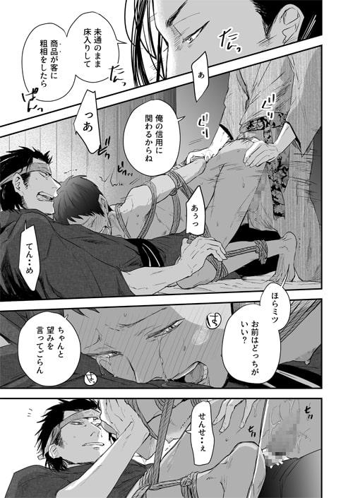 男色淫縄筆戯  サンプル画像10