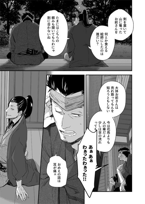 男色淫縄筆戯  サンプル画像2