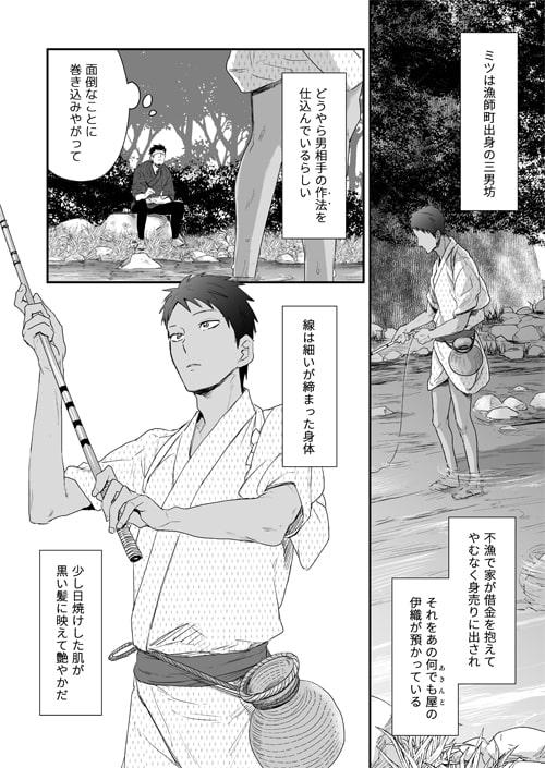 男色淫縄筆戯  サンプル画像3