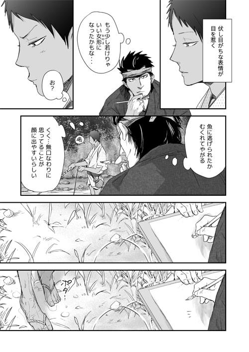 男色淫縄筆戯  サンプル画像4