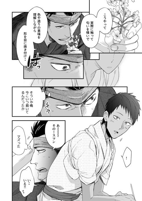 男色淫縄筆戯  サンプル画像5