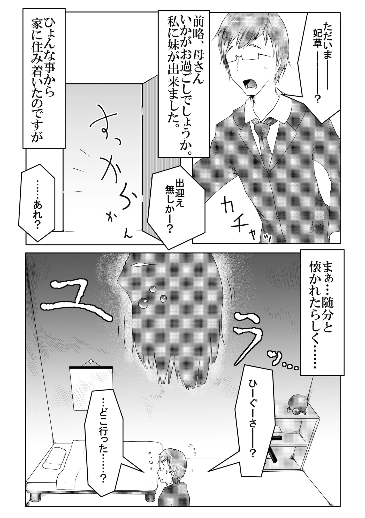 DLsite専売首級