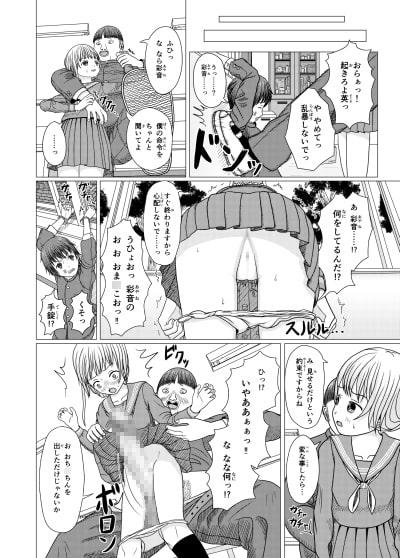 DLsite専売ネトラレ学校生活1