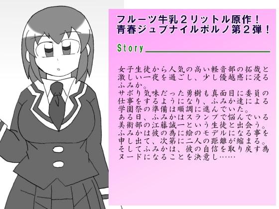 聖恋学院学園祭Vol.2