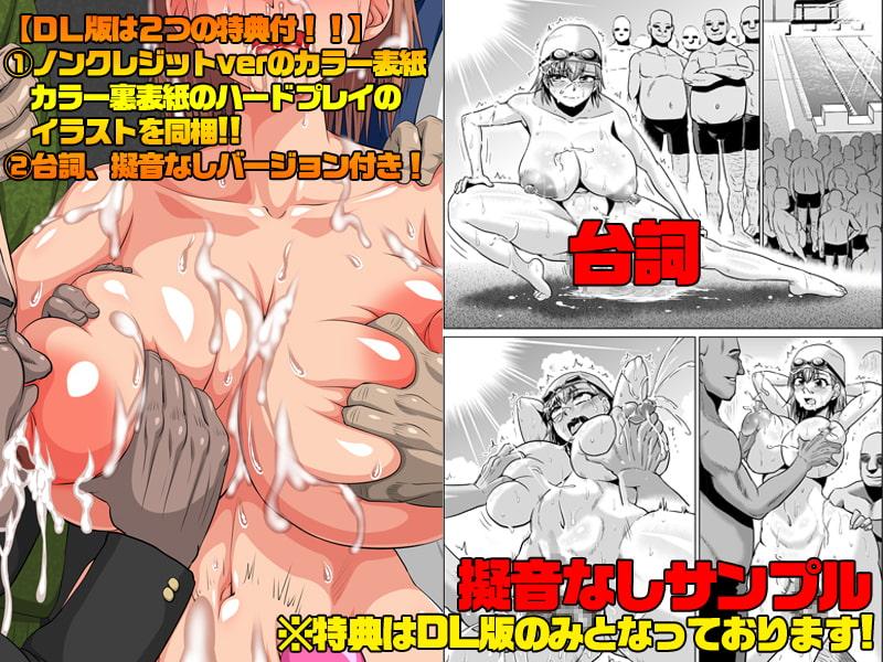 とある肉便器の無限生殖-インフィニットバース-学園生活(アカデミー)編