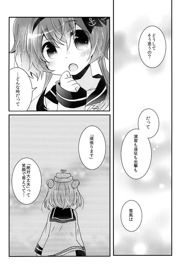 マリンスノー艦隊○れくしょん再録集